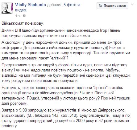 шабунин