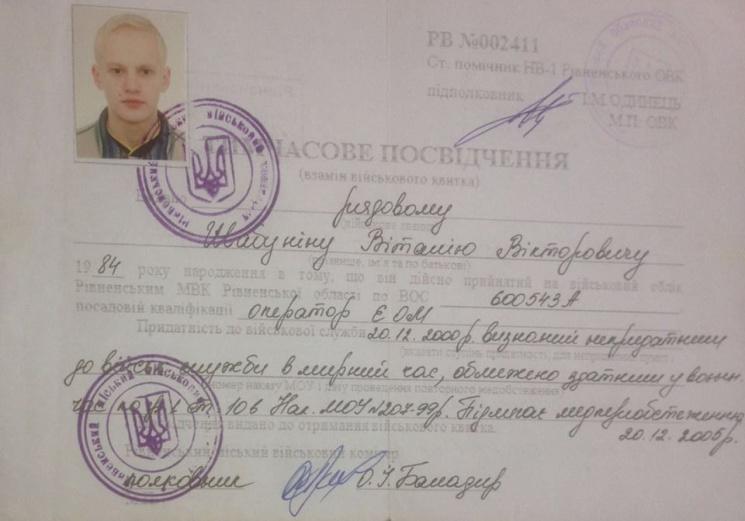 шабунин2