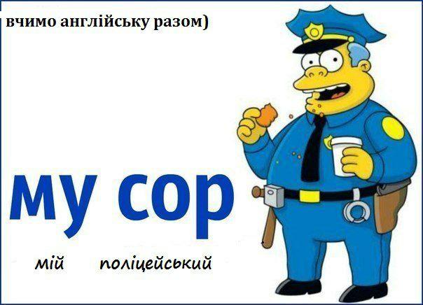 """МВС презентувало додаток """"My Pol"""", який дозволяє швидко викликати поліцейських та оцінити їхню роботу - Цензор.НЕТ 3984"""