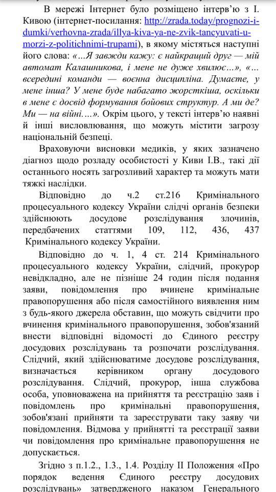кива42