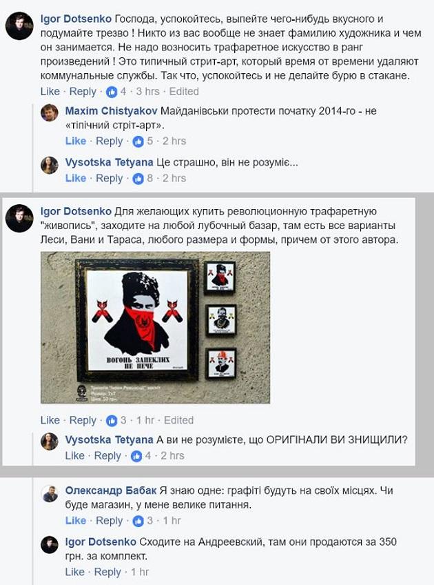 НАНУ опровергла причастность к уничтожению граффити на ул. Грушевского в Киеве - Цензор.НЕТ 2724