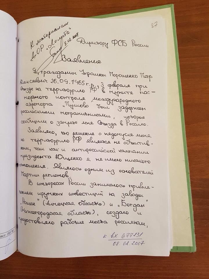 Петя_ФСБ_1