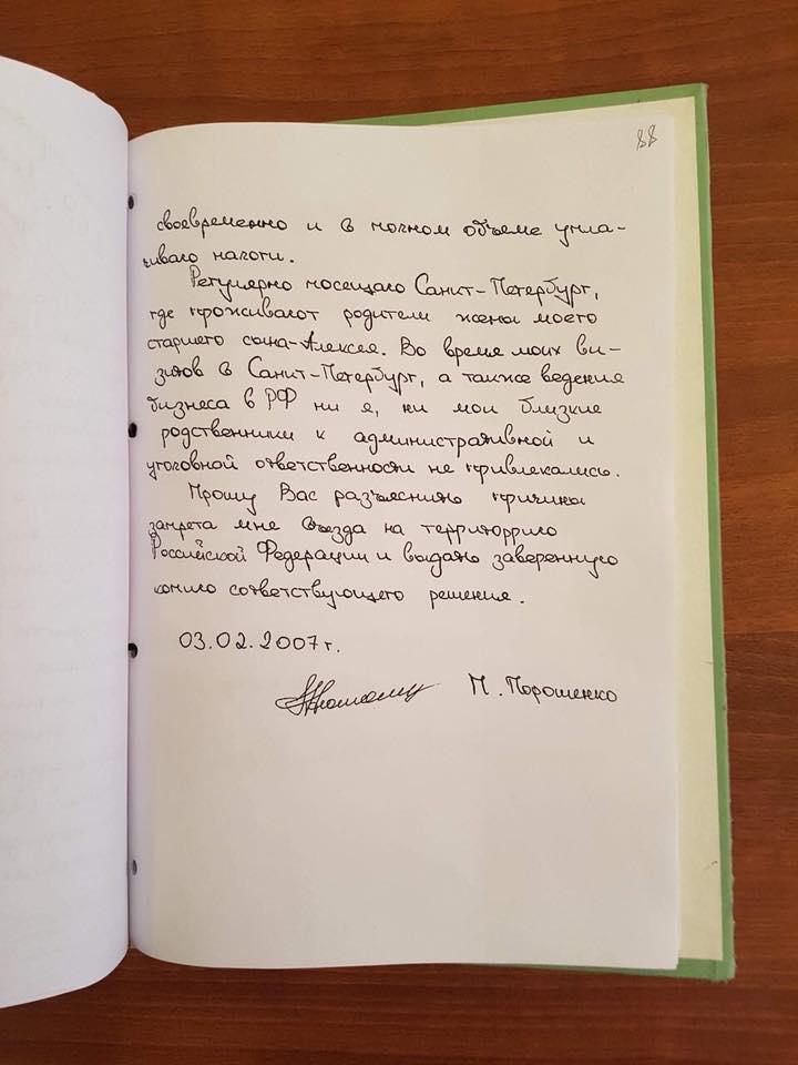 Петя_ФСБ_2