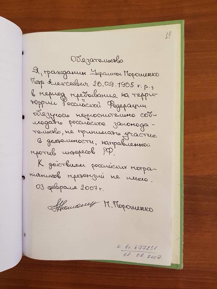 Петя_ФСБ_3