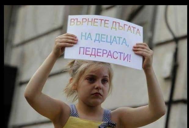 Геи в болгариии