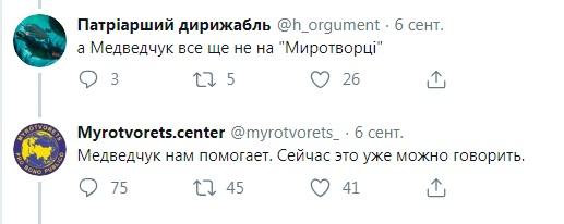 мудачук