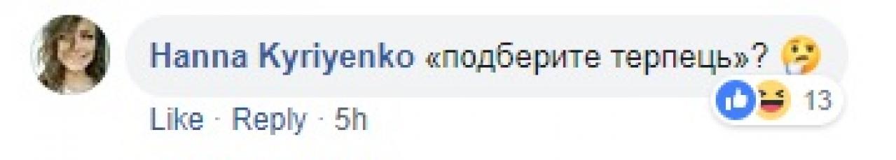 терп3