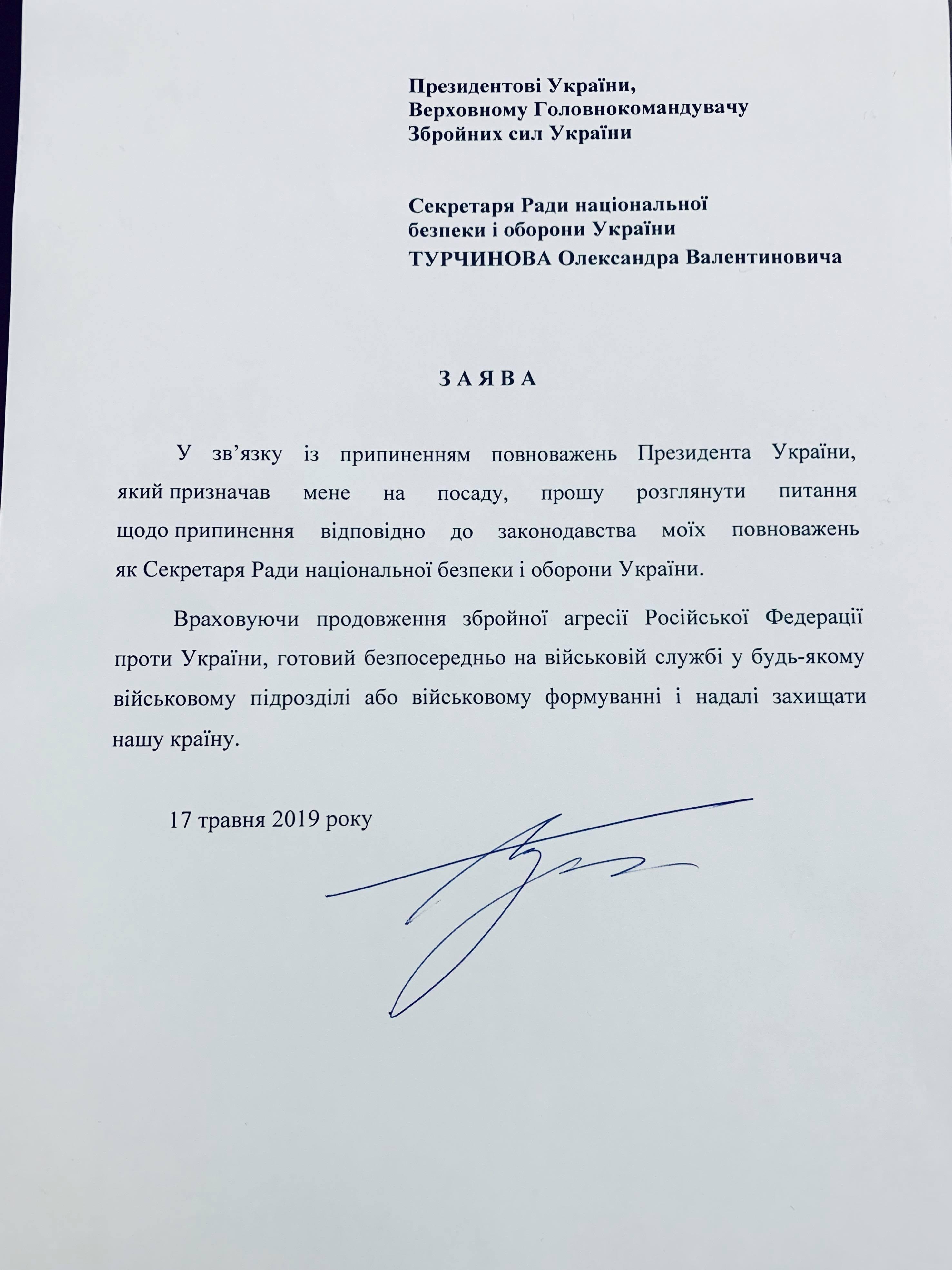 Заява Турчинов