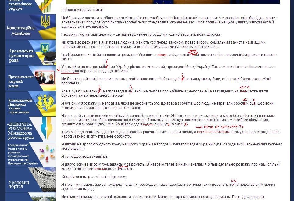 """""""Я аплодирую тем, кто вышел за евроинтеграцию"""", - Янукович о Евромайданах - Цензор.НЕТ 7456"""
