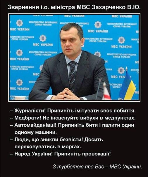 Ведомство исключило из международного розыска премьер-министра николая азарова, министра внутренних дел виталия