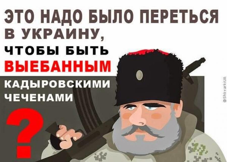 Жестокое преступление кадыровцев на юго-востоке Украины! Зверьки зверски изнасиловали Бабайку 3