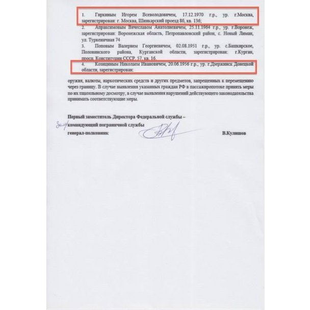 СБУ заподозрила российского журналиста Киселева в финансировании террористов. Ведется расследование - Цензор.НЕТ 7829