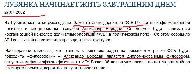 """Филарету предлагали пойти на сделку с Кремлем: """"Украину захватят, но другим способом"""" - Цензор.НЕТ 5508"""