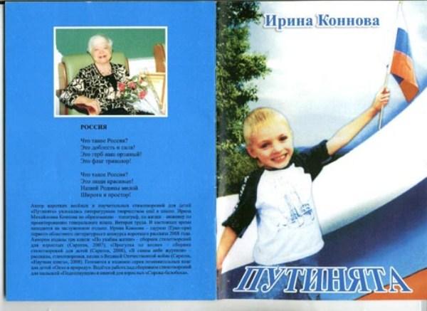 Putinyata-1