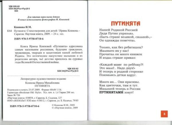 Putinyata-2