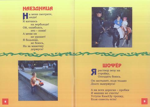 Putinyata-4
