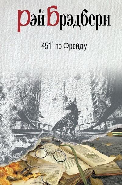 451 по Фрейду