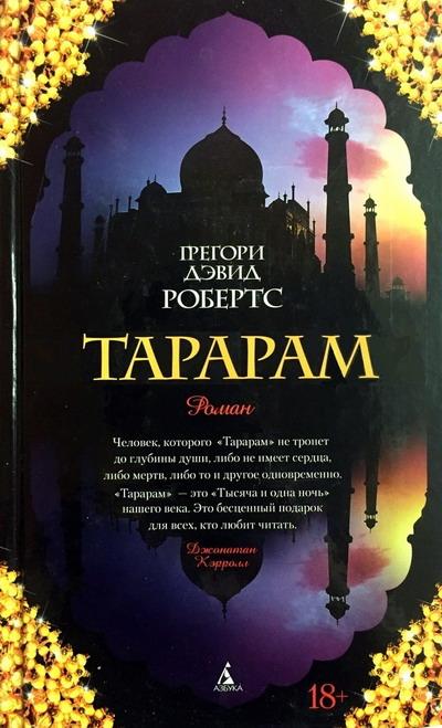 Тарарам