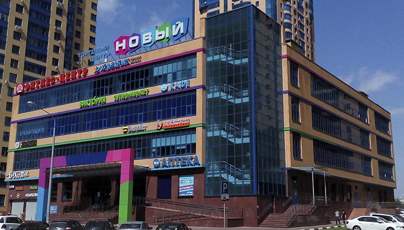 Торговый центр Новый.jpg