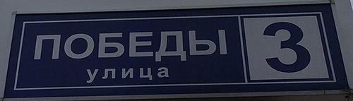 Адрес улица Победы дом 3.jpg