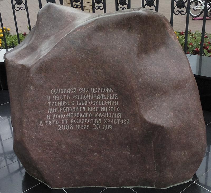 Камень возле Троицкого храма.jpg