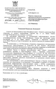 Сивков - комитет по благоустройству