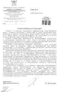 Сивков - комитет по транспорту