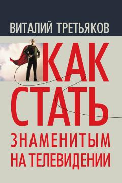 """""""Как стать знаменитым на телевидении"""" - вышел в свет ещё один мой новый учебник"""