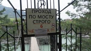 Одномоментно на этом висячем мосту могут находится не более 6 человек.