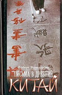 Письма в древний Китай Герберт Розендорфер