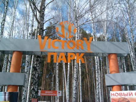Victory парк
