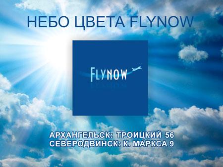 flynow-архангельск