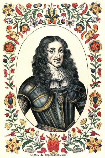 Карл король