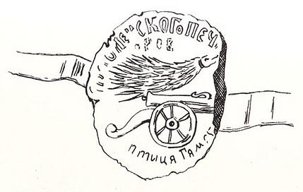 Seal_of_Smolensk_(1664)