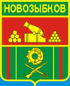 Coat_of_Arms_of_Novozybkov_(Bryansk_oblast)_1986