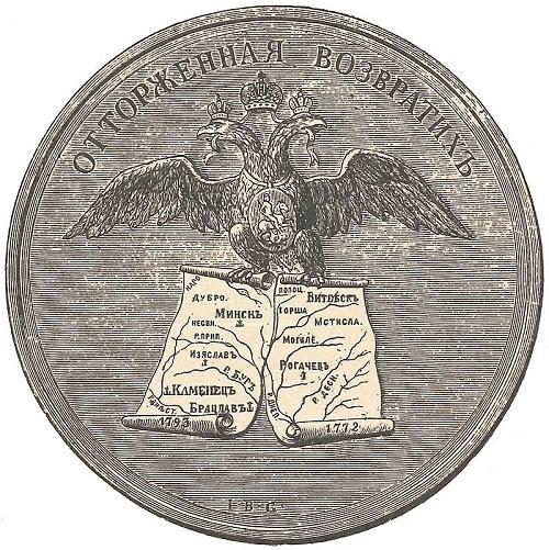 Медаль с изображением двуглавого орла, держащего карты земель, присоединённых в 1772 и 1793 годах