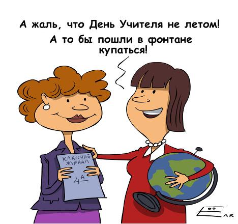 Поздравление на день учителя на белорусском языке