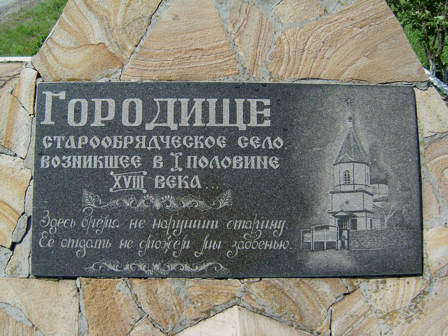 с. Городище Перевальского района Луганской обл
