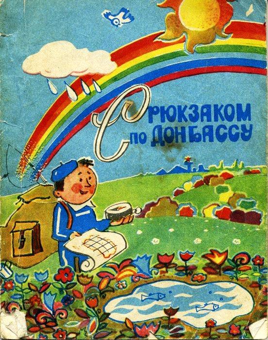 Путеводитель Л. В. Хирный, Л. З. Коварский, Л. И. Леонов, - Донбасс 1980 г.