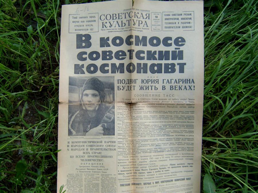 Советская Культура № 44(1224) от 13 апреля 1961 г.
