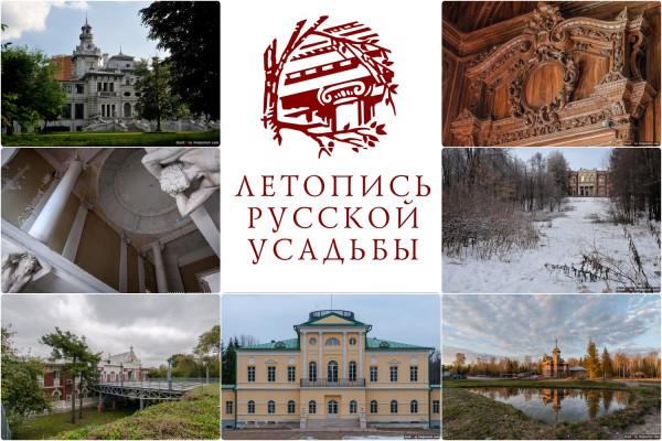 Блогу «Летопись русской усадьбы» - 10 лет!