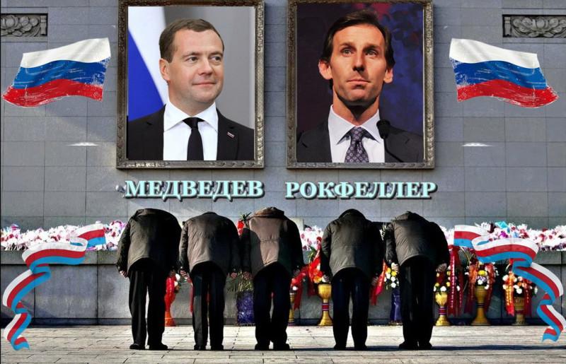 Новый учредитель РФ Рокфеллер