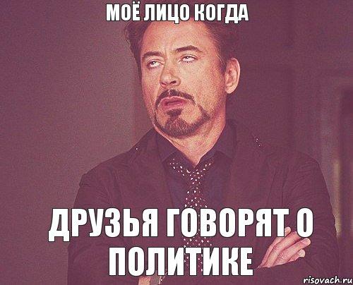 moe-lico-kogda_44096926_orig_