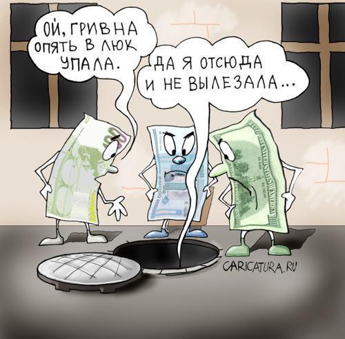 Я-Ватник-разное-Украина-деньги-1174018