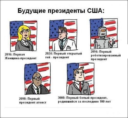 Будущие-президенты-США