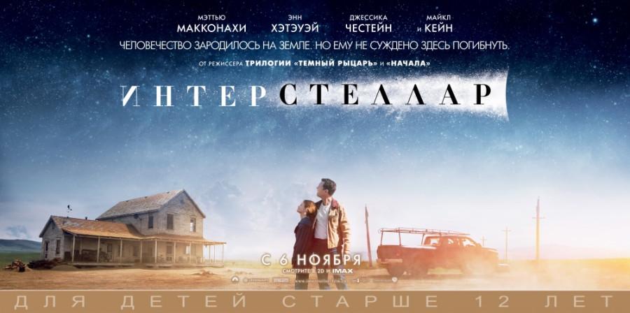 kinopoisk.ru-Interstellar-2501770
