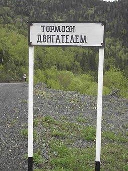 smeshnye-i-kuryoznye-nazvaniya-naselyonnyx-punktov-tormozi-dvigatelem_7640