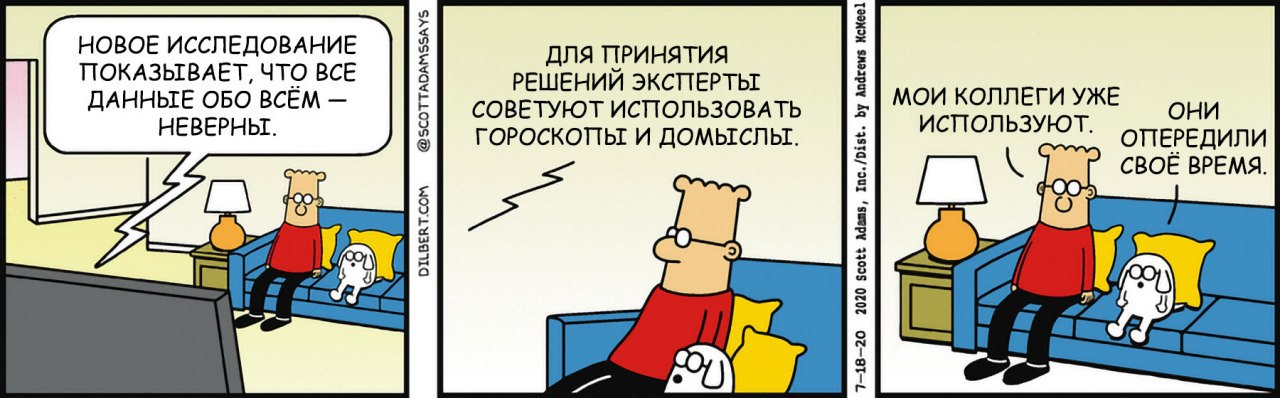 dibert_goroskop