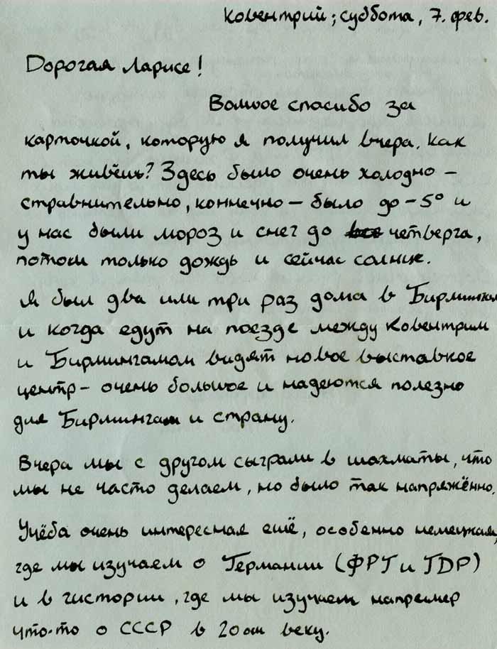 письмо_1_700