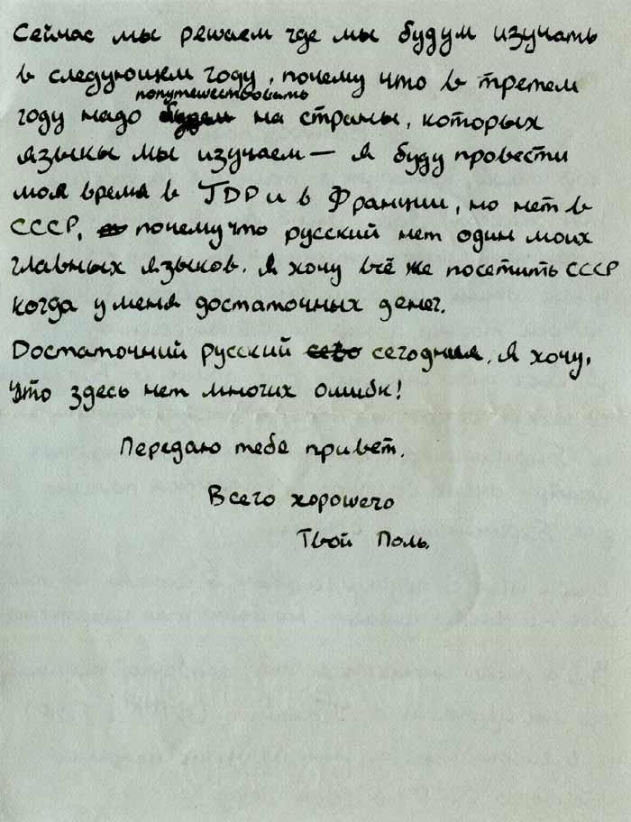 письмо_2_700